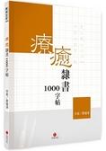 療癒隸書1000字帖