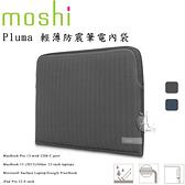 新色【A Shop】Moshi Pluma 輕薄防震筆電內袋 for Macbook Pro 13/Retina 13/Air13/iPad Pro