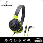 【海恩數位】日本鐵三角 ATH-S100iS 耳罩式耳機 平放收納 可通話 音量控制 黑綠 台灣公司貨