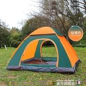 戶外野營摺疊自動帳篷3-4人沙灘簡易速開雙人帳篷贈品活動禮品 魔方數碼館