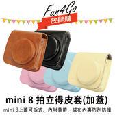 放肆購 Kamera ini 8 mini 8+ mini 9 拍立得皮套 mini8 mini8+ mini9 兩件式 保護套 送背帶 相機包 相機皮套