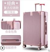 網紅行李箱女拉桿箱