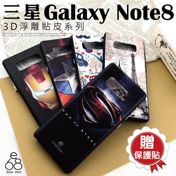 贈貼 3D浮雕貼皮軟殼 三星 Galaxy Note8 N950 6.3吋 手機殼 彩繪立體 保護殼 手機套 彩殼背蓋 防滑