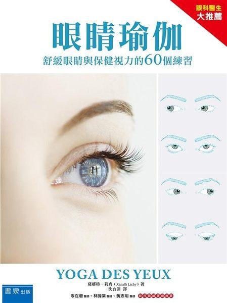 眼睛瑜珈:舒緩眼睛與保健視力的60個練習(精裝)