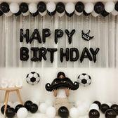 生日氣球成人布置套餐派對裝飾氣球浪漫七夕情侶活動宴會裝飾用品 格蘭小舖