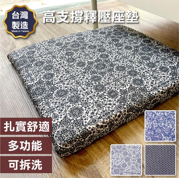 高支撐釋壓坐墊、扎實舒適、多功能、布套可拆洗【多款式可選】台灣製造