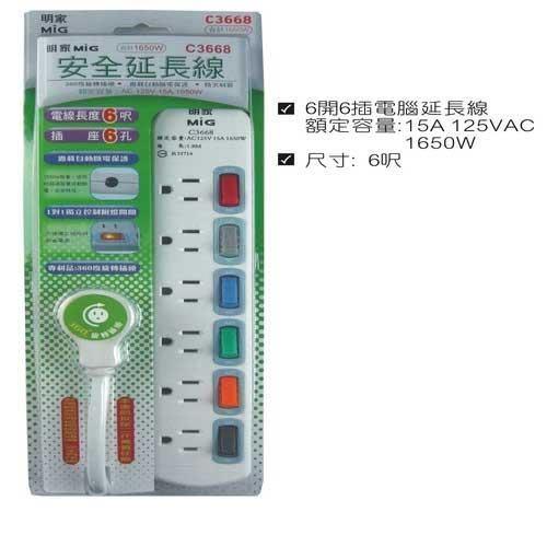 MIG 6開6插電腦延長線1.8M C3668-6-N