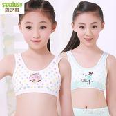 女童內衣小背心發育期學生打底大童純棉夏季兒童少女孩9-12歲薄款 金曼麗莎