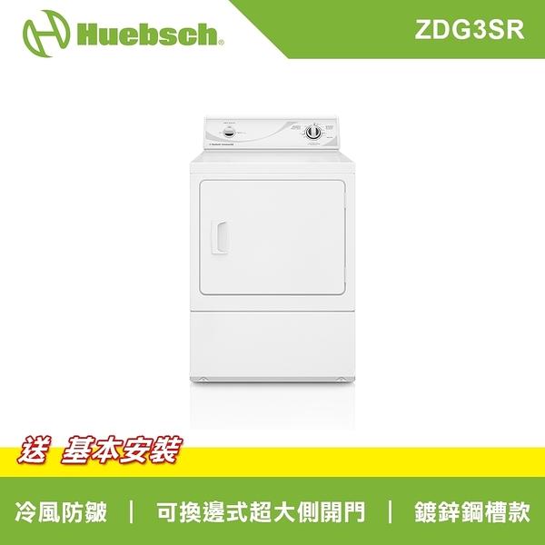 (((福利電器)))美國 優必洗 Huebsch 15公斤瓦斯型乾衣機 (ZDG3SR) 全省免費安裝配送