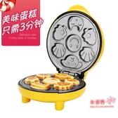 蛋糕機 家用蛋糕機全自動迷你兒童卡通烤小華夫餅烘焙早餐面包機雞蛋仔機 雙12提前購