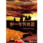 【停看聽音響唱片】【DVD】那一年在西藏