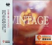 停看聽音響唱片】【CD】百聽不厭 VINTAGE