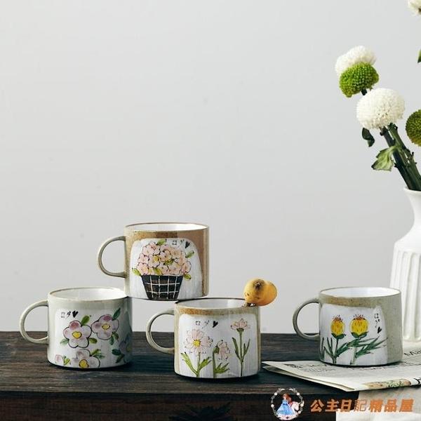 日式風格純手繪植物花卉粗陶水杯子馬克杯茶杯文藝范禮物【公主日記】