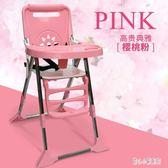 兒童餐椅  可折疊寶寶嬰兒多功能餐桌椅便攜式學坐座椅吃飯椅子 KB11926【甜心小妮童裝】