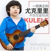 兒童尤克里里初學者仿真樂器可彈奏男孩女孩寶寶小吉他玩具 交換禮物