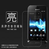 ◆亮面螢幕保護貼 SONY Xperia tipo ST21i 保護貼 亮貼 亮面貼 保護膜