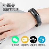 店長推薦 全程通智能手環3代小米2三星vivo蘋果oppo計步器防水藍芽運動手錶
