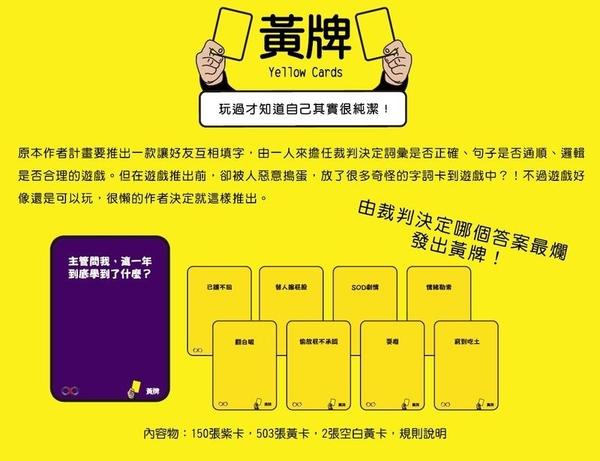 『高雄龐奇桌遊』 黃牌 yellow cards 二刷增訂版 繁體中文版 ★正版桌上遊戲專賣店★