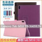 荔枝紋 聯想 Lenovo Tab M10 10.1 2019 平板皮套 相框式 兩折 TB-X605 F N 支架皮套 保護殼 保護套 平板殼