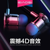 有線耳機 伊奧思入耳式耳機K歌手機電腦重低音炮有線控帶麥金屬魔音耳塞式適用 果果生活館