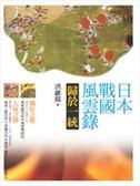 (二手書)日本戰國風雲錄.歸於一統:關原會戰、大阪之陣