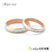 【光彩珠寶】婚戒 雙色鉑金結婚戒指 對戒 迷戀