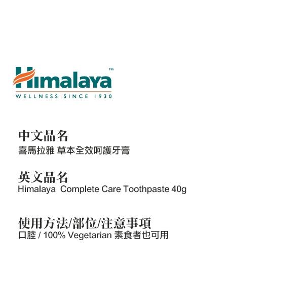 印度 Himalaya喜馬拉雅 草本全效呵護牙膏 40g 素食可用【小紅帽美妝】