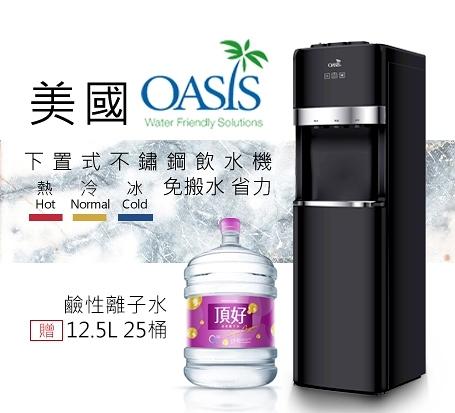頂好 美國OASIS品牌 下置型三溫飲水機(時尚勁黑款) + 贈鹼性離子桶裝水12.25L X 25瓶