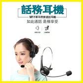 店長推薦▶多寶萊M11客服電話頭戴式耳機手機耳麥話務員專用耳機固話座機