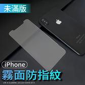防指紋鋼化膜iPhone XR XS iX XS MAX I7 I6 I8 6S plus 4.7 5.5 9H 磨砂晤面 保護貼 保護膜 防刮