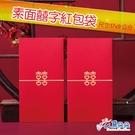 台灣出貨 現貨 紅包袋 囍字1入 紅包袋 素面高質感 燙金紅包 袋婚禮結婚紅包袋 壓歲錢紅包袋
