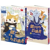貓卡卡的裁縫店故事套書(全套兩冊)