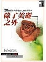 二手書博民逛書店《除了美麗之外:20個新世代成功女人的動人故事》 R2Y ISBN:9574934691