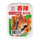 新宜興 香辣黃花魚 100公克 易開罐