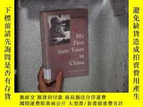 二手書博民逛書店MY罕見FIRST SIXTY YEARS IN CHINA 我