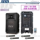 《飛翔3C》TEV TA-680U-4 USB/SD 四頻無線擴音機〔200W 移動式無線 教學表演活動夜市叫賣展覽〕