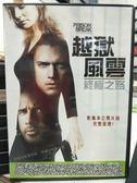 挖寶二手片-Y13011-正版DVD-電影【越獄風雲 終極之路】-影集未公開片段完整呈現