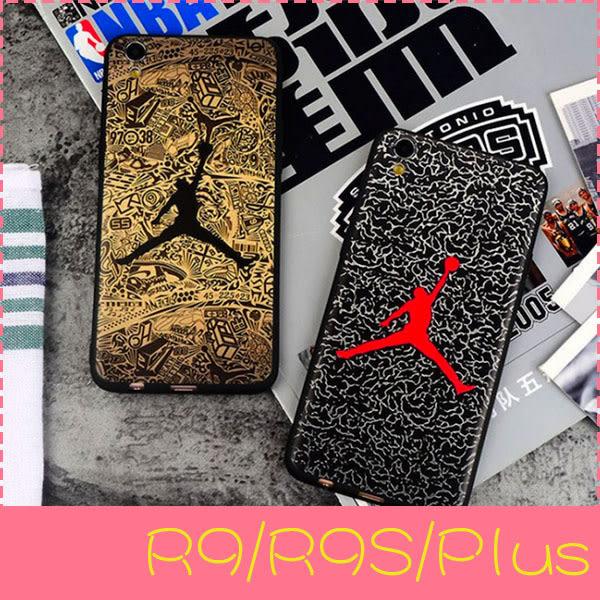 【萌萌噠】歐珀 OPPO R9/R9S/Plus 個性浮雕保護套  空中飛人 公牛喬丹 潮牌同款 全包矽膠套 手機殼