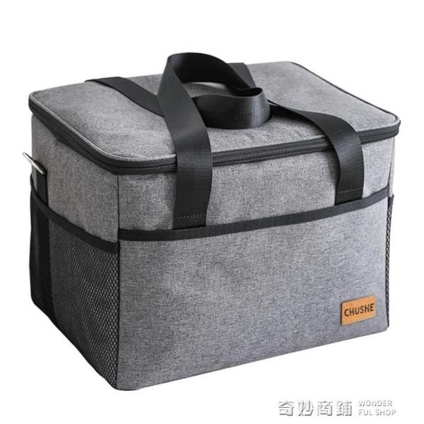 保溫袋手提冷藏包鋁箔加厚隔熱海鮮外賣專用大容量飯盒袋野餐冰包 奇妙商鋪