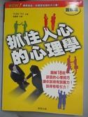 【書寶二手書T1/心理_HGS】抓住人心的心理學_YUKI YU