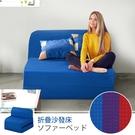 莫菲思 折疊式彈簧雙人沙發床5尺(三色可選)