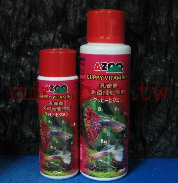 【西高地水族坊】AZOO 孔雀魚免疫維他命劑(250ml)