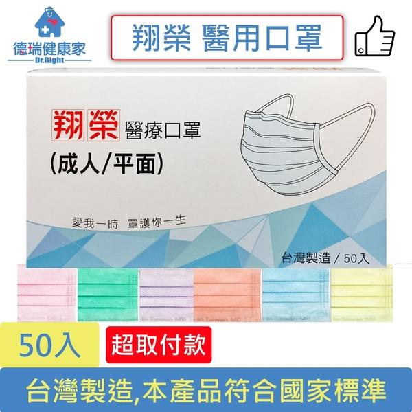 翔榮 成人醫用口罩 50入/盒 藍/粉/紫/橘/綠/黃 多色可選 雙鋼印◆德瑞健康家◆
