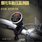 機車胎壓偵測器摩托車電動車胎壓檢測監測器無線高精度胎壓報警