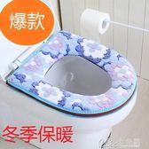 冬季家用馬桶墊坐墊圈通用圓形歐式U型大號加厚廁所坐便器套子 Chic七色堇