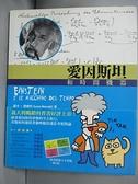 【書寶二手書T3/科學_G5X】愛因斯坦和時間機器_盧卡.諾維利