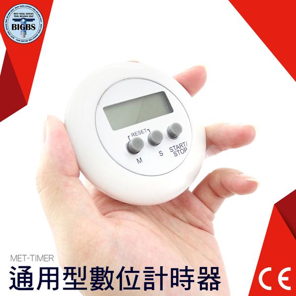 利器五金 數位計時器 定時器 迷你計時器 通用型 蒸煮 計時器 烹飪 計時