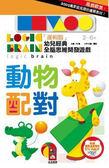 書立得-動物配對:「邏輯腦」幼兒經典全腦思維開發遊戲