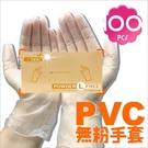 薇霓兒餐飲美髮PVC一次性(拋棄式)無粉手套(100入)-L [54999]