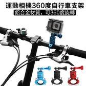 車載支架 Gopro hero 4 5 運動相機通用 360度旋轉 鋁合金 自行車夾 長桿管夾 機車支架